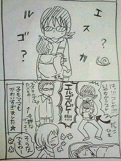 大和くん②.jpg