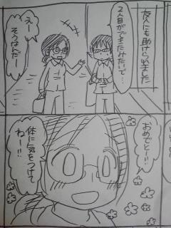 妊娠日記11.jpg