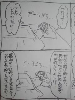 妊娠日記13.jpg