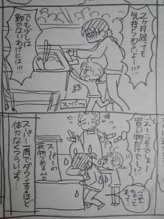 妊娠日記14.jpg