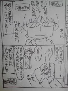 妊娠日記16.jpg