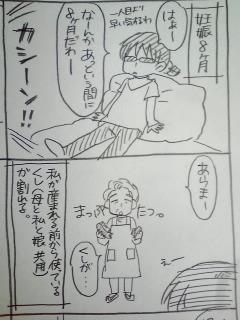 妊娠日記17.jpg