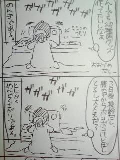 妊娠日記19.jpg