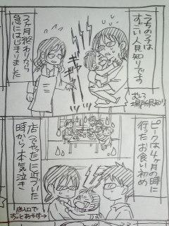 育児日記108.jpg