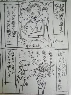 育児日記109.jpg