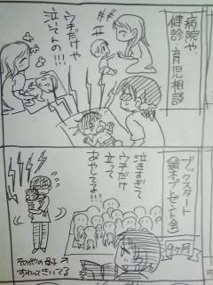 育児日記110.jpg