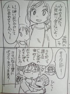 育児日記111.jpg