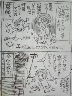 育児日記112.jpg