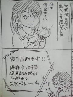 育児日記114.jpg