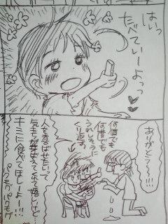 育児日記119.jpg
