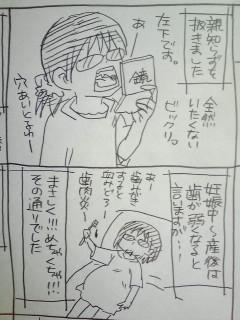 育児日記120.jpg