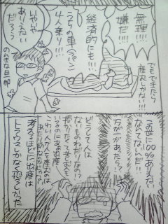 育児日記133.jpg
