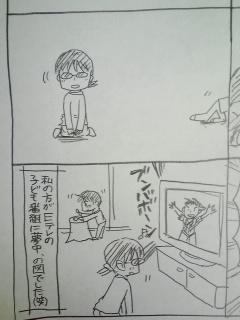 育児日記139.jpg