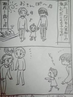 育児日記148.jpg