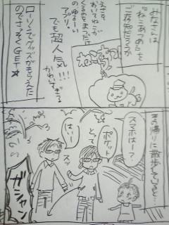育児日記150.jpg