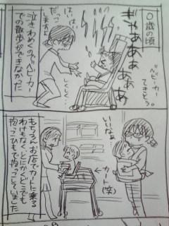 育児日記156.jpg