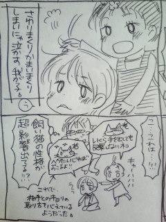 育児日記159.jpg