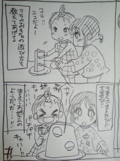 育児日記163.jpg