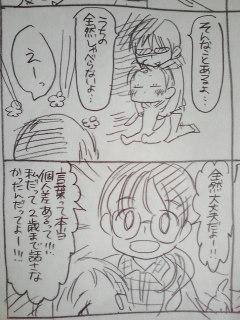 育児日記179.jpg