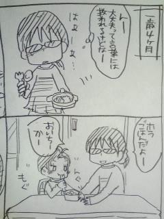 育児日記180.jpg