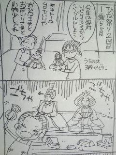育児日記184.jpg