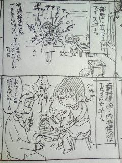 育児日記192.jpg