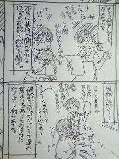 育児日記194.jpg