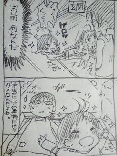 育児日記196.jpg
