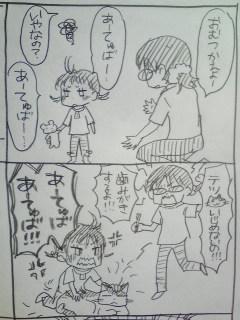 育児日記205.jpg