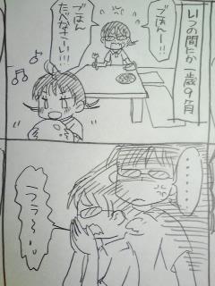 育児日記207.jpg