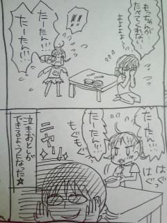 育児日記208.jpg
