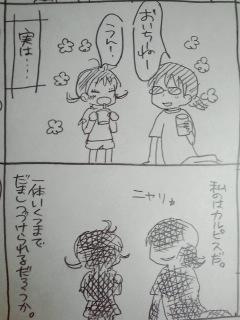 育児日記210.jpg