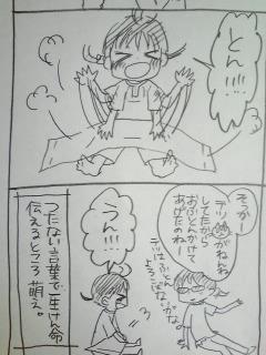 育児日記212.jpg