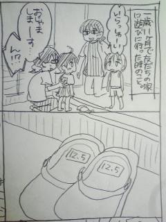 育児日記213.jpg