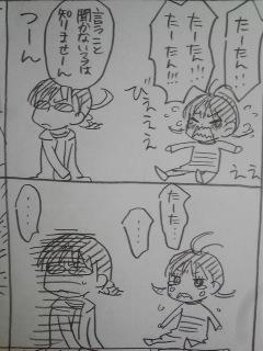 育児日記217.jpg