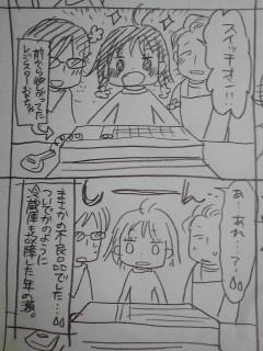 育児日記220.jpg