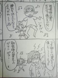 育児日記223.jpg
