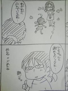 育児日記224.jpg