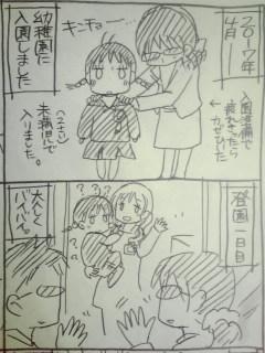 育児日記225.jpg