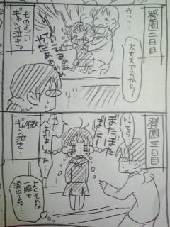育児日記226.jpg