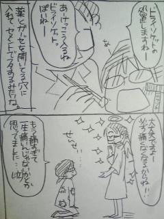 育児日記228.jpg