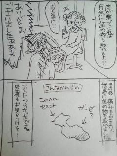 育児日記229.jpg