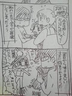 育児日記234.jpg