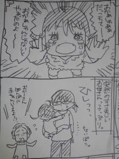 育児日記239.jpg