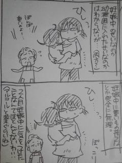 育児日記240.jpg