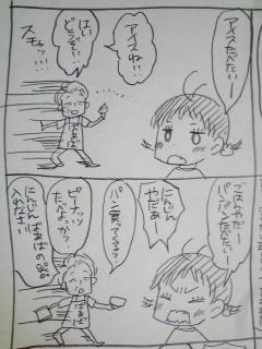 育児日記241.jpg