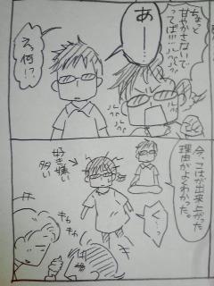 育児日記242.jpg