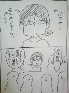 育児日記244.jpg