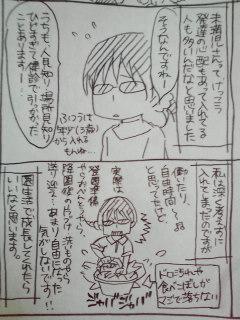 育児日記248.jpg