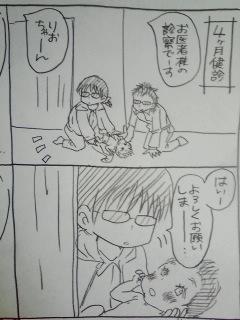 育児日記37.jpg
